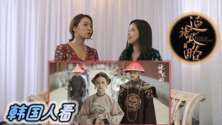 韩国女主播如何看待《延禧攻略》女主魏璎珞的