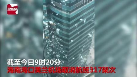 """直击最强台风""""山竹""""! 广东进入防风一级应急响应状态"""