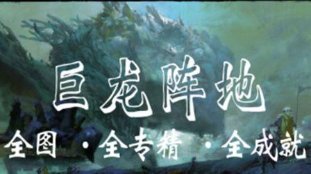 激战2 巨龙阵地《全成就》