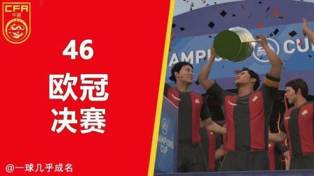 【一球】FIFA18 经理生涯-中国青训