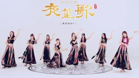 《夜笙歌》舞蹈版MV超美女团激情演唱 惊艳舞姿
