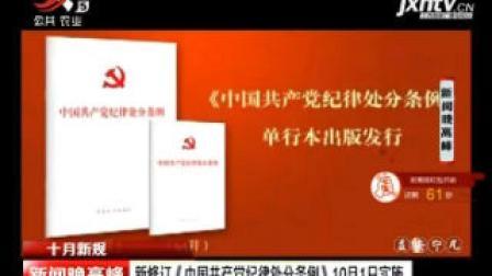 十月新规: 新修订《中国共产党纪律处分条例》10月1日实施