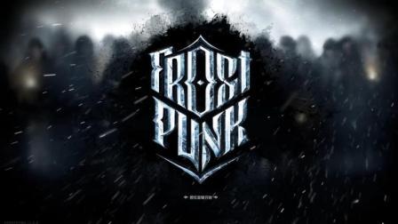 Frostpunk 冰汽时代 深辰解说