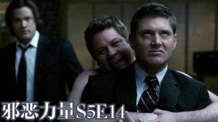 溫家兄弟打怪升級美劇《邪惡力量》第五季第十四集