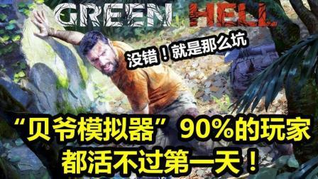 绿色地狱Green Hell