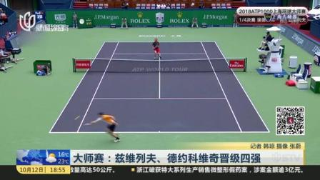 视频|大师赛: 兹维列夫 德约科维奇晋级四强
