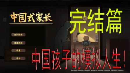 中国式家长第一季 我的模拟人生!