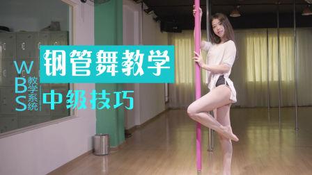WBS教学系统【钢管舞教学】 中级技巧练习六 舞本