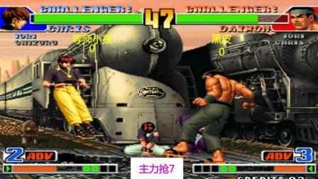 拳皇98 导师小孩VS黑皮 98高手大神之战