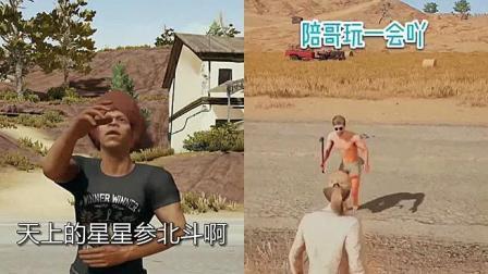 抖音热门搞笑合集(第25期)爆笑吃鸡系列