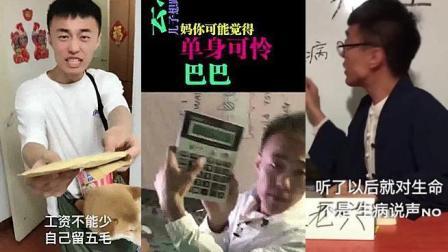 抖音热门搞笑合集(第30期)王老六RAP爆笑系列