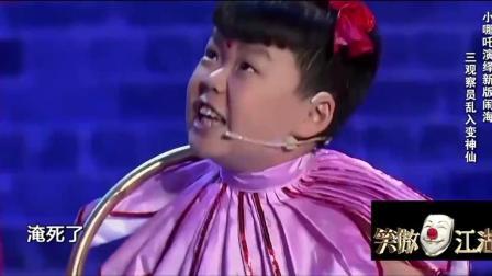 小哪吒上演新版闹海, 龙王三太子抽筋而亡, 观众都笑翻了!