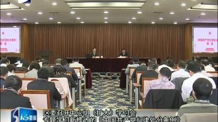 视频|区委召开中心组 扩大 学习会专题学习新修订的《中国共产党纪律处分条例》