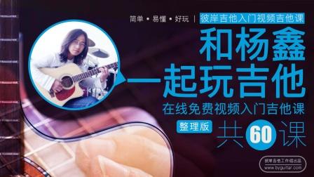 《和老杨一起玩吉他》