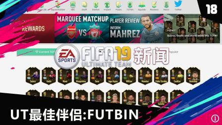 【一球】FIFA19 UT新闻