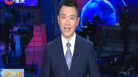 陈敏尔在重庆市纪委监委党员干部会议上强调 更加扎实有效做好纪检监察工作