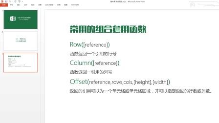 小徐教程-【Excel2013初级篇】