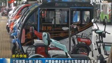 工信部等六部门通知: 严禁新增老年代步车等低速电动车产能