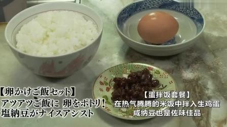 孤独的美食家: 日本大叔再次光临烤肉店, 生鸡蛋拌饭配烤肉, 巴适得很!