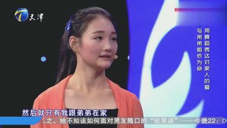 弟弟12岁 被姐姐一手带大 姐弟俩相依为命 涂磊: 有个姐姐真好