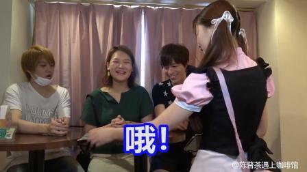 【陈普茶遇上咖啡馆】体验日本女仆咖啡厅