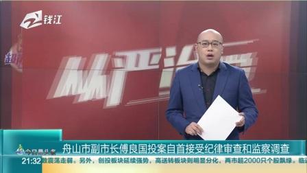 舟山市副市长傅良国投案自首接受纪律审查和监察调查
