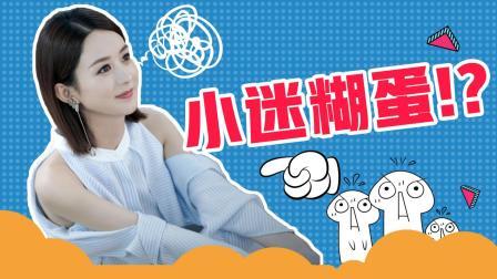 """《倾城时光》赵丽颖""""小迷糊""""属性曝光! 说她七"""