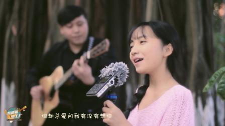 中国好学姐周玥对你发出这个信号《好想你》
