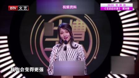 张韶涵的励志名言:善良是一种选择,我天生励志