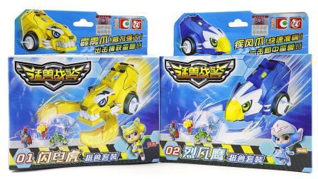 正版猛兽战警 闪电虎威利与烈风鹰艾米 入门系列猎兽套装玩具 鳕鱼乐园