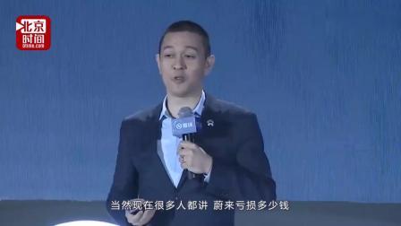 李斌谈蔚来亏损: 我们一年研发投入几十亿 要分开看