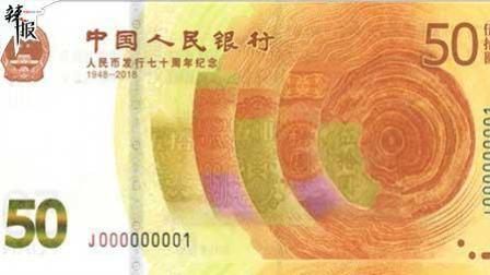 惊艳! 一款新的50元纸币来了