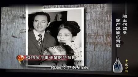 赌王何鸿燊是如何说服岳母, 同意他再娶的? 档案为你解开
