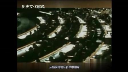 1972年3月中国向联合国非殖民化委员会提出 要求把香港和澳门从殖民地地区名单中删除