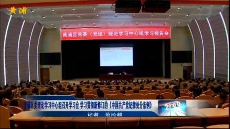 视频|黄浦区委理论学习中心组召开学习会 学习贯彻新修订的《中国共产党纪律处分条例》