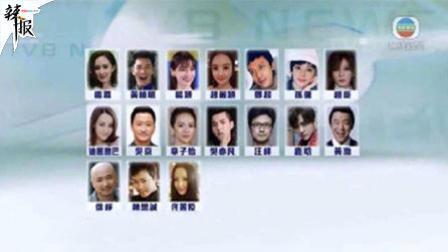 香港TV*曝光17名被约谈艺人名单