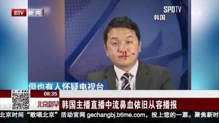 韩国主播直播中流鼻血依旧从容播报 北京您早