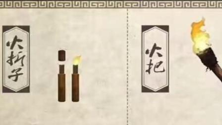 """你知道古代""""火折子""""是如何制作的吗? 原来这么"""