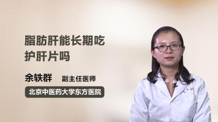 脂肪肝能长期吃护肝片吗