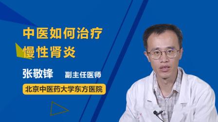 中医如何治疗慢性肾炎