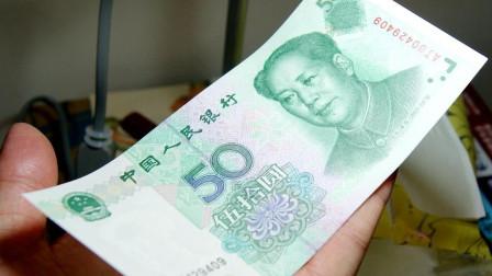 新版50元人民币,已发行3个月,如今能值多少钱呢? 别再傻傻不知道了!