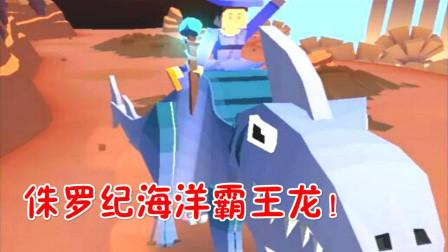 疯狂动物园: 侏罗纪抓到海洋霸王龙!