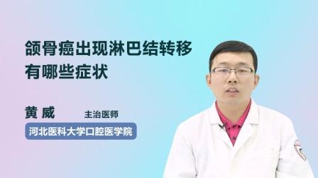 颌骨癌出现淋巴结转移有哪些症状