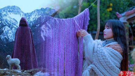 蓬松柔软的羊羔毛, 织一件斗篷便不怕寒冬的风雪