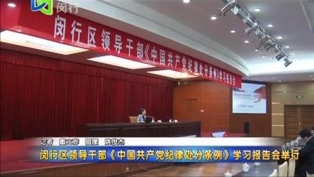 视频|闵行区领导干部《中国共产党纪律处分条例》学习报告会举行