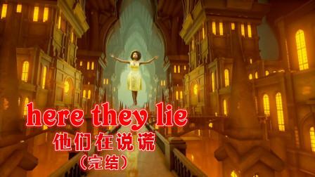 恐怖游戏《Here They Lie》(已完结)