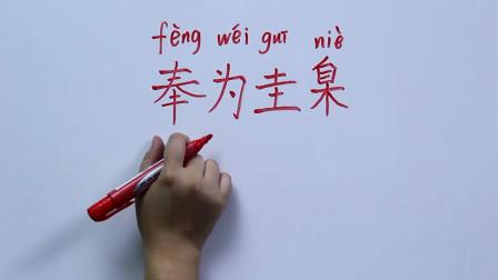 这个四字词语出现在歌曲《生僻字》中, 你们知道它的正确读音吗?