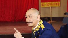 张卫健爆笑化身民国大帅,竟派出娇妻对士兵施