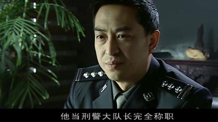林荫终于任命公安局长 上任第一件事就要得罪人 为了工作没办法