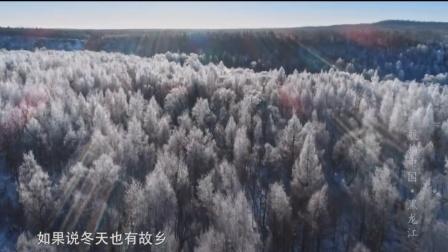 如果冬天也有回家的路,那你一定向北,回到故鄉黑龍江